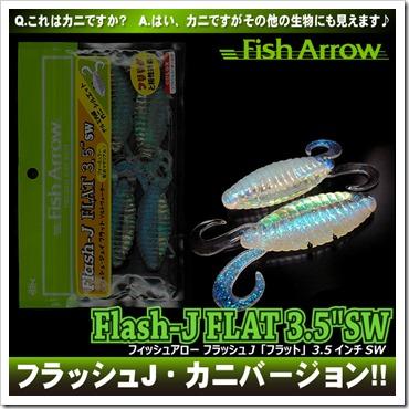flash_j_flat35_sw1