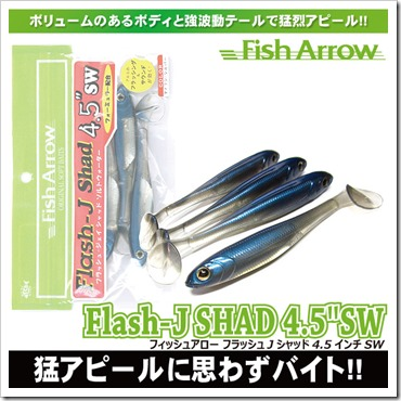 flash_j_shad45_sw1