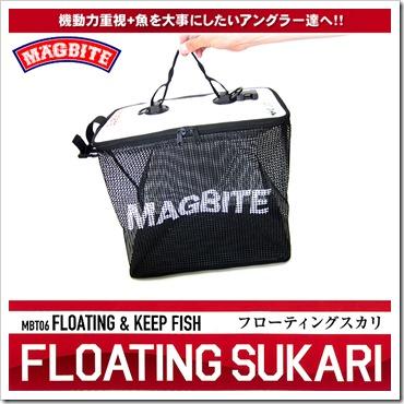 floating_sukari_1
