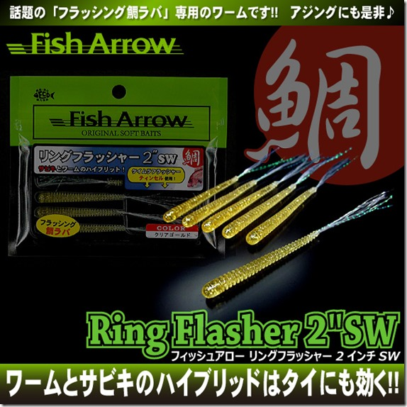 ring_flasher2_sw1