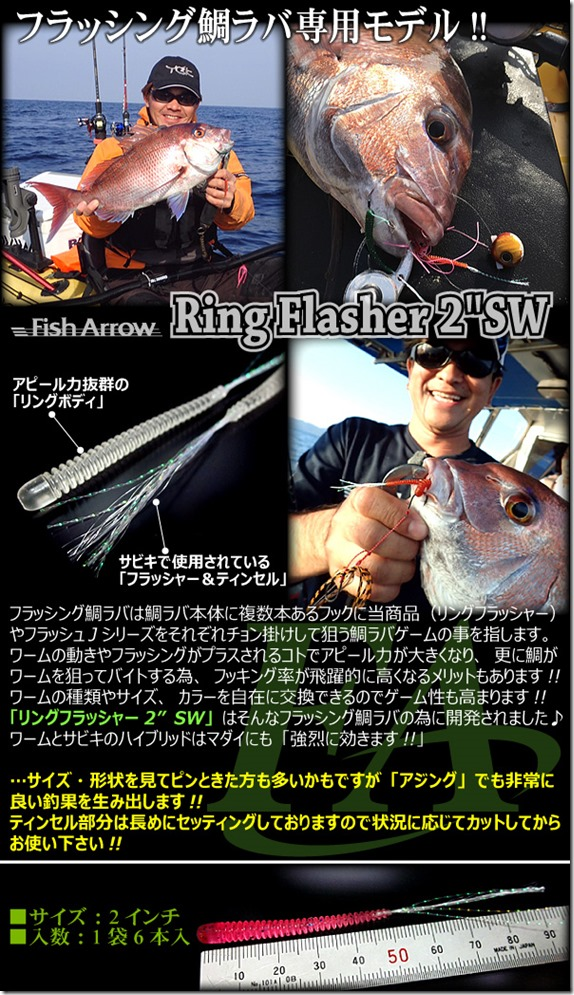 ring_flasher2_sw2