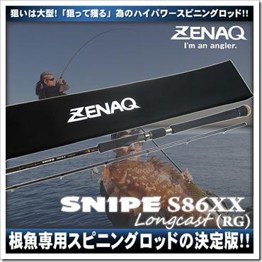 snipe_s86xx_lc2