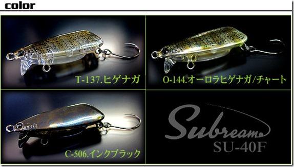 subream_4