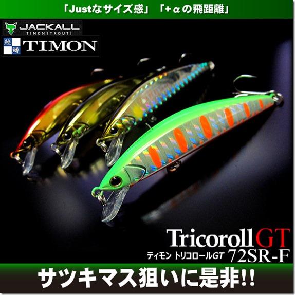 tricoroll_gt72sr_f1