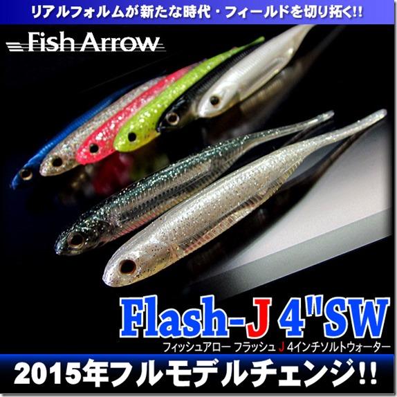 flash_j4sw_1