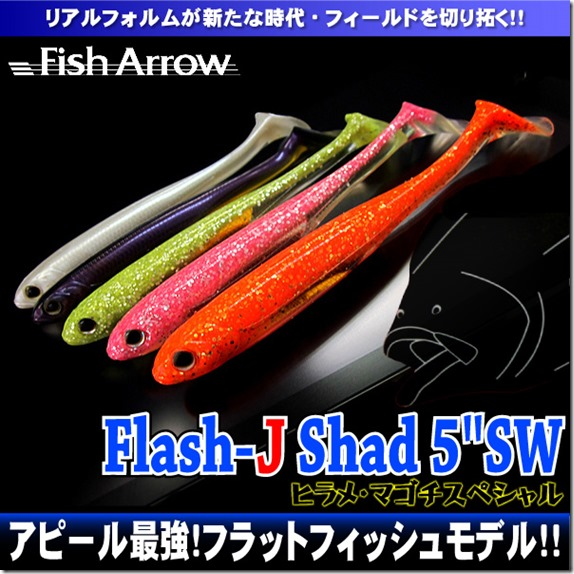 flash_j_shad5sw_1