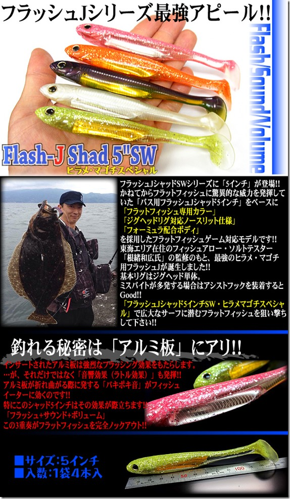 flash_j_shad5sw_2