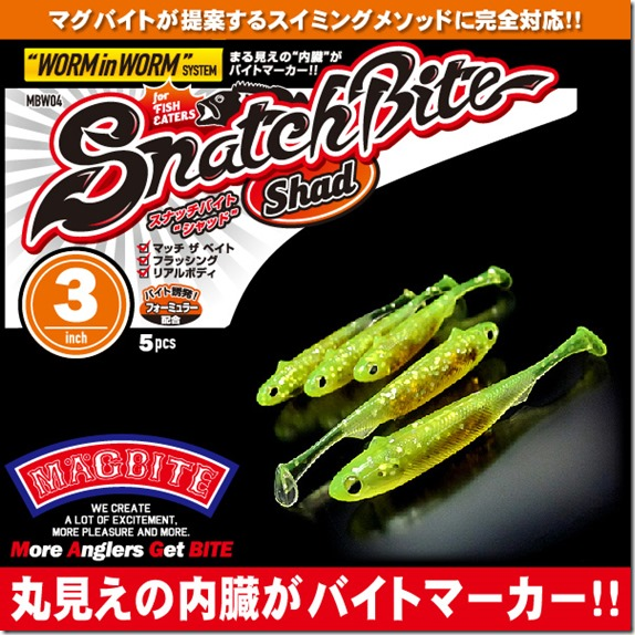 snatch_bite_s3_1
