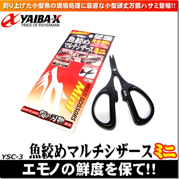 yaiba_scissors_mini1