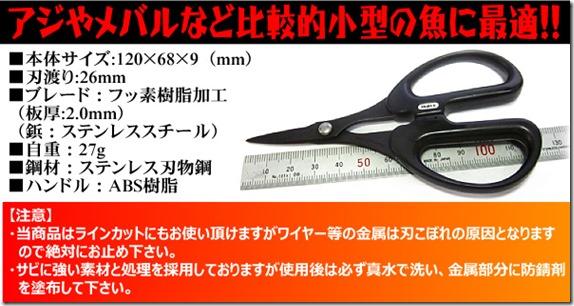 yaiba_scissors_mini3