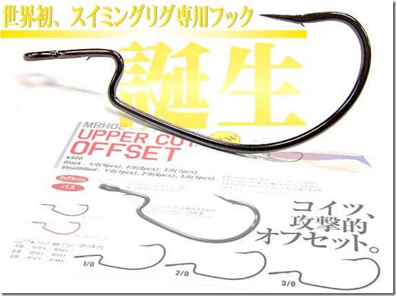 uppercut_offset2