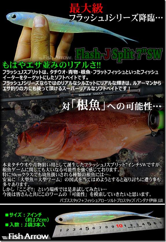 flash_j_split7sw_2
