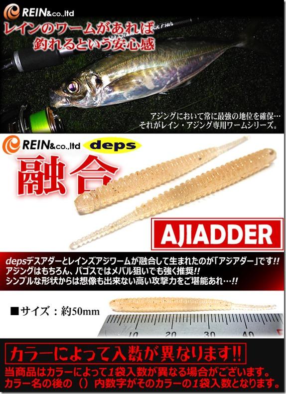 ajiadder_2