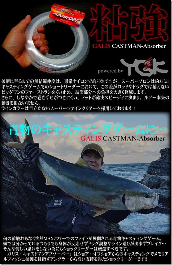 galis_cast_ab5