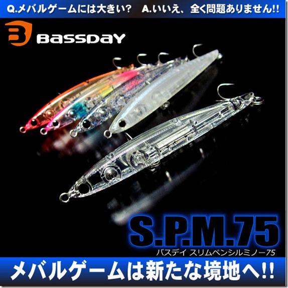spm75_bass1
