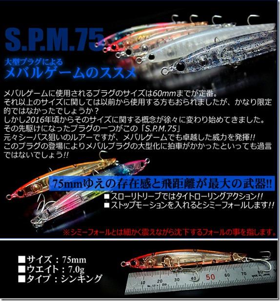 spm75_bass2