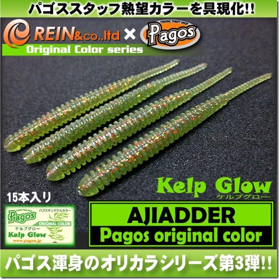 ajiadder_kelp1