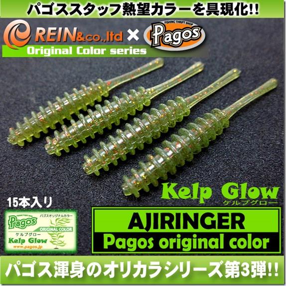 ajiringer_kelp1