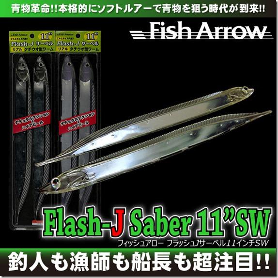 flash_j_saber11sw_1