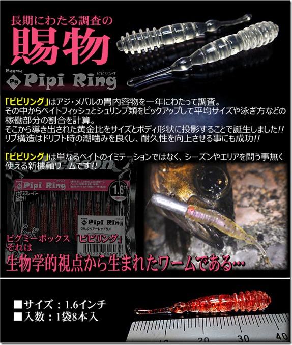pipi_ring_2