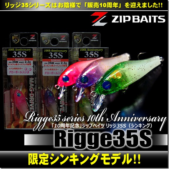 rigge35s_10th_1