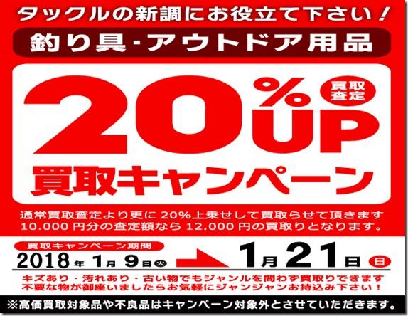 12@買取りキャンペーン(AI10)