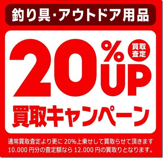 12@買取りキャンペーン