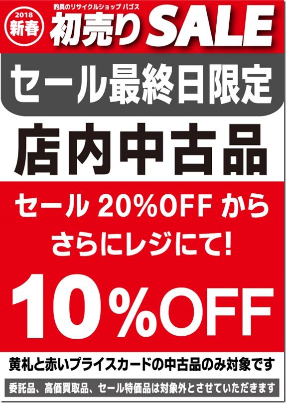 6@最終日10%OFF