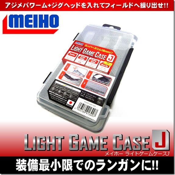 lt_game_case_j1
