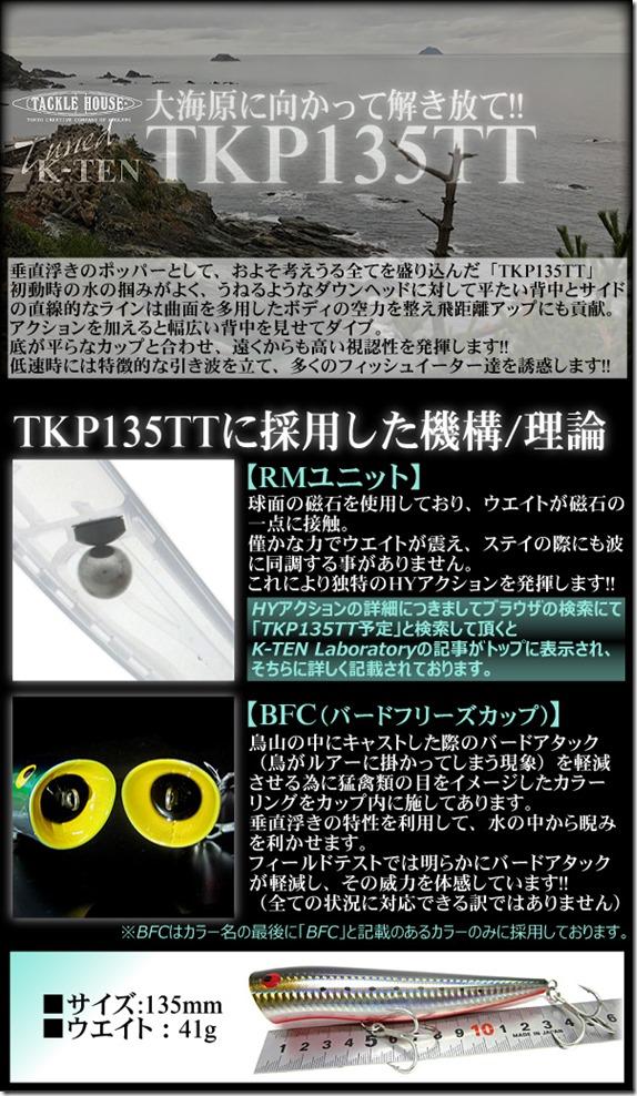 tkp135tt_2