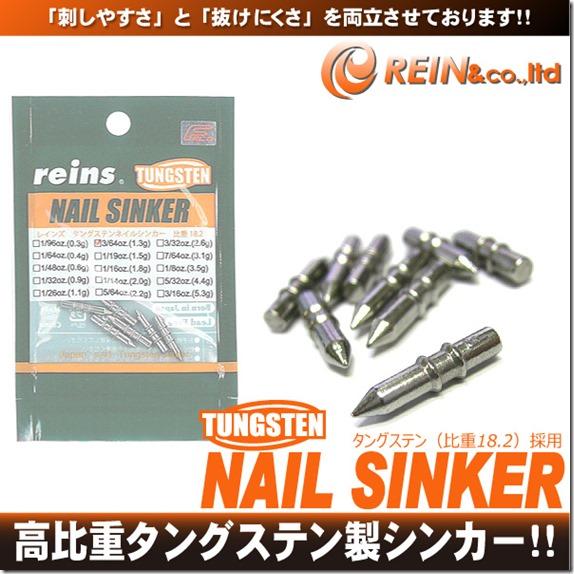 rein_tg_nail1