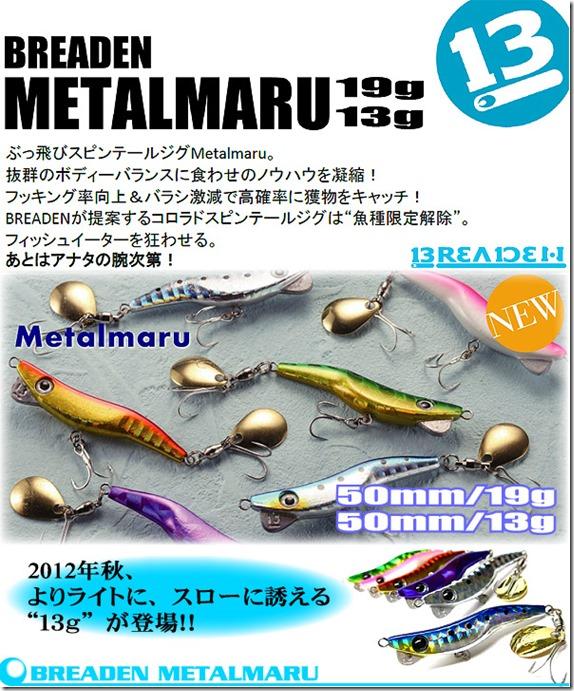 metalmaru_5