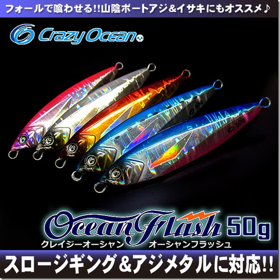 ocean_flash50_1