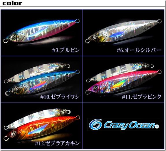 ocean_flash