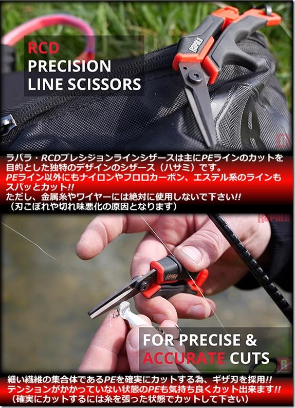 rcd_scissors2