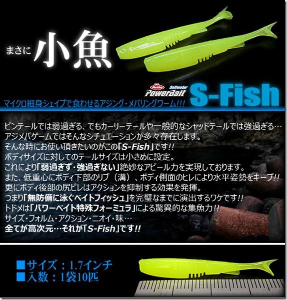 s_fish_2
