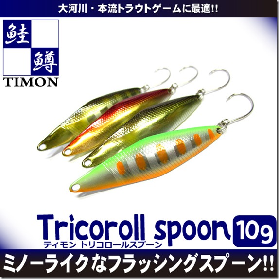 tricoroll_sp10_1