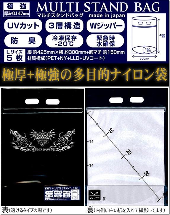 multi_stand_bag_l2