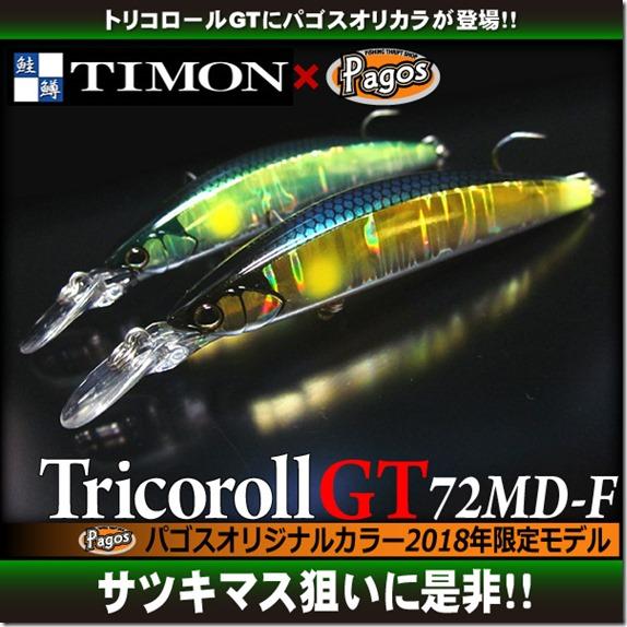 tri_gt72mdf_ltd1