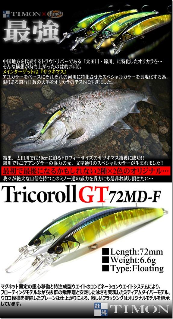 tri_gt72mdf_ltd2