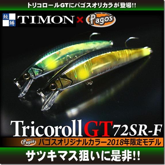 tri_gt72srf_ltd1