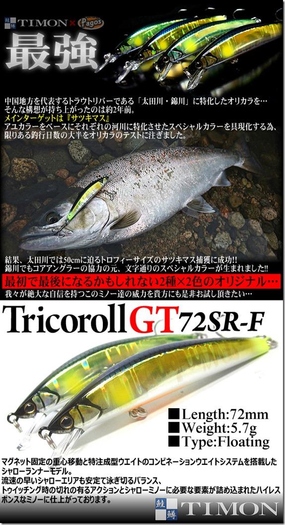 tri_gt72srf_ltd2