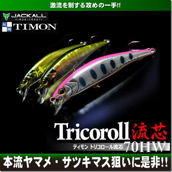 tricoroll_ryu70hw_1