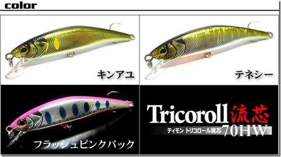 tricoroll_ryu70hw_3