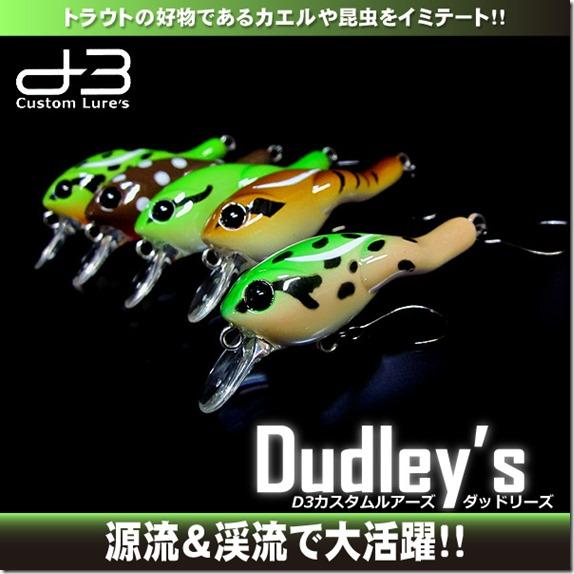 dudleys_1
