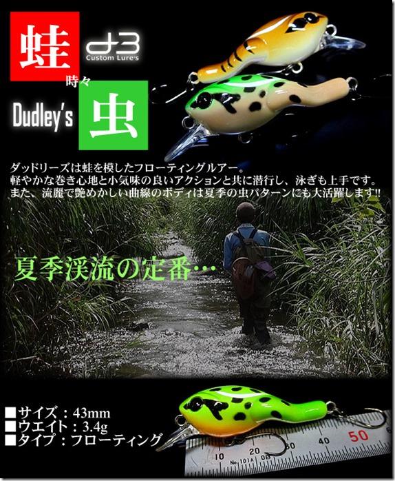 dudleys_2