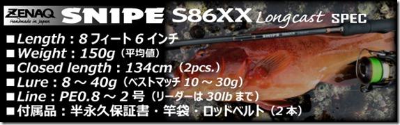 snipe_spec
