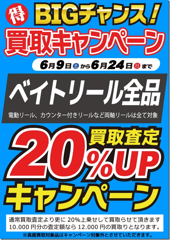 買取キャンペーン20%UP(H30