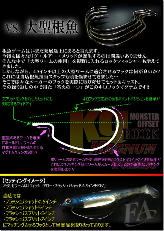 kg_hook_mg2