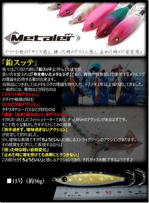 metaler15_2